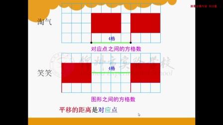 五年级数学(上册)——第二单元-轴对称和平移《平移》