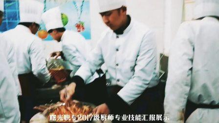 丹东曙光职专厨师专业(2017级秋季)技能汇报展示现场精彩瞬间