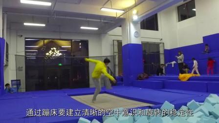 王家凌 XLab口袋教学系列 —  21、蹦床跳台转体动作范例