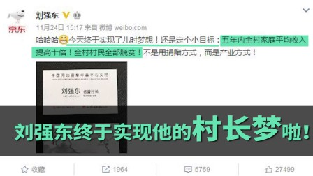 刘强东改行当村长?!承诺5年内村民收入翻10倍!