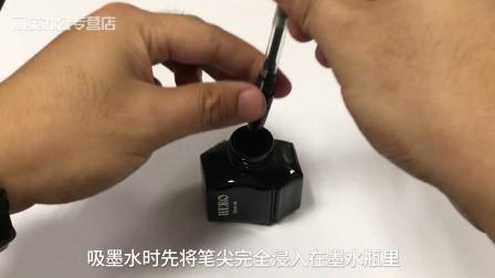 英雄1079钢笔吸墨器加墨水视频