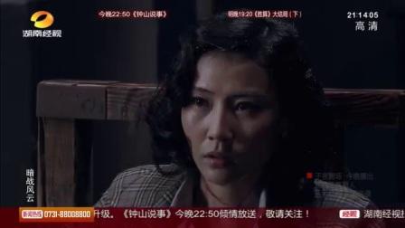 暗战风云 第02集 战争 谍战 安泽豪 邱心志
