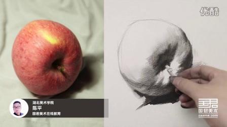 「国君美术」陈平静物素描_素描入门_素描教程_苹果侧面2_陈平_高清