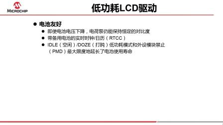 PIC16F19197系列MCU介绍