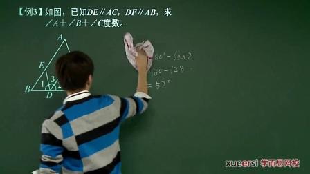 学而思 2013年寒假初一下学期数学第1讲 2平行的性质及判定上例1-例3
