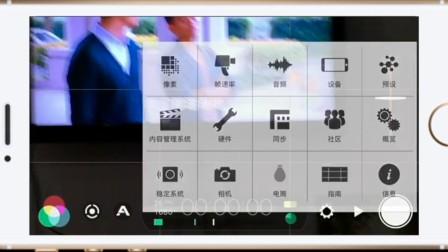 iPhone SE 使用FiLMiC专业版app简介