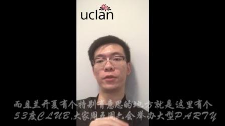 英国UCLAN大学学长给大家讲入学攻略