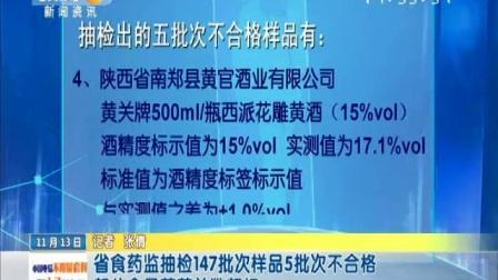 """西安营养学会副主任周萍接受陕台《第一新闻》采访""""菌落总数超标"""""""
