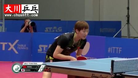 王曼昱vs木原美悠【国际乒联世青赛女团决赛】没意外!
