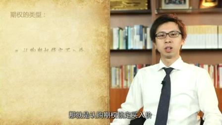 """""""股票期权""""讲解 -上海证券交易所"""
