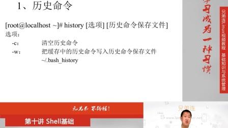 10.3.1 Shell基础-Bash基本功能-历史命令与补全
