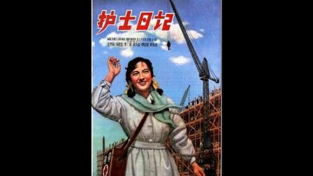 护士日记1957插曲:小燕子  王丹凤