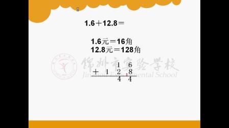 三年级数学(上册)——第八单元-认识小数《寄书》