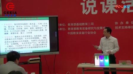 第四届全国高中生物教师实验教学《探究环境因素对光合作用强度的影响》说课视频,湖南