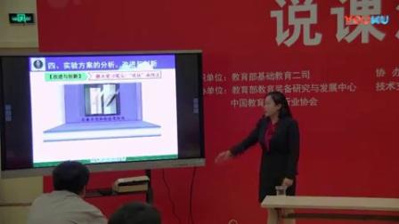 第四届全国高中生物教师实验教学一等奖《绿叶中色素的提取和分离实验》说课视频,陈雪华