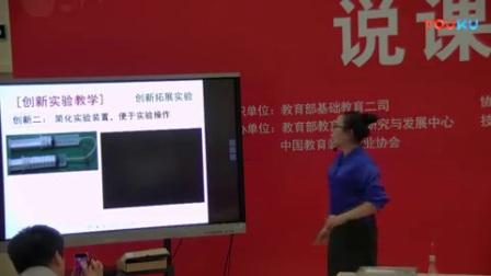 第四届全国高中生物教师实验教学一等奖《探究酵母菌细胞呼吸的方式》说课视频,李宇艳