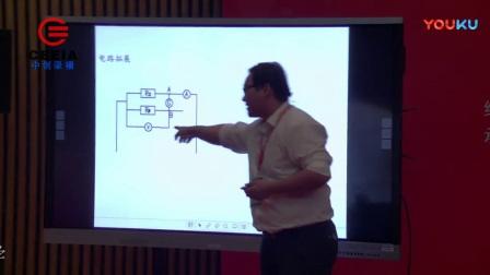 第四届全国高中物理教师实验教学《伏安法与桥式伏安法测电阻的比较》说课视频