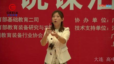 第四届全国高中物理教师实验教学《圆周运动向心力实验》说课视频,王蔷