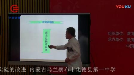 第四届全国高中物理教师实验教学《验证力的平行四边形定则》