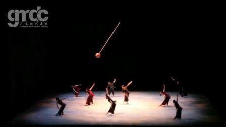 《本初》-广东现代舞团