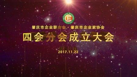肇庆企业联合会四会分会成立