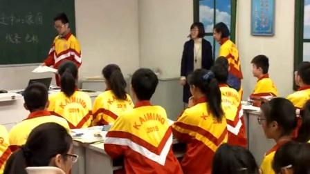 江苏省初中美术名师课堂《变迁中的家园》教学视频