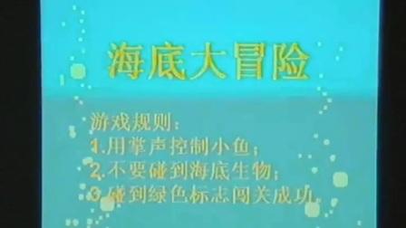 江苏省小学信息技术名师课堂《穿越迷宫》教学视频