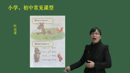 小學教師資格證面試怎么考面試試講英語