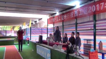 洛阳市西工区2017年度门球总决赛开幕式