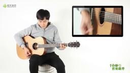 《1分钟吉他教学》41.切音《再见》