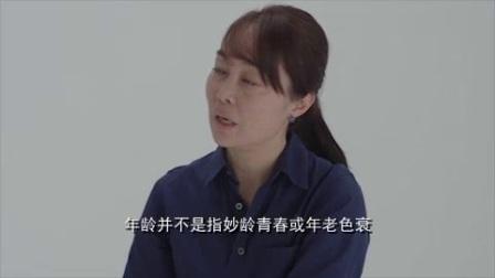 日本走心广告《勇敢说出你的年纪》