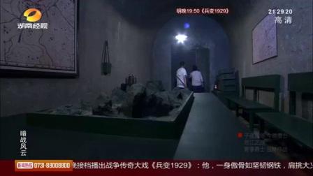 暗战风云 第24集 战争 谍战 安泽豪 邱心志