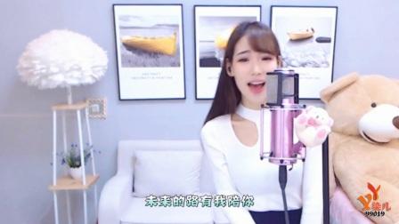 YY染儿翻唱《你的过去我不介意》