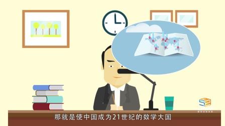 微分几何之父-陈省身——《52百科》第12期