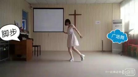基督教舞蹈《脚步》