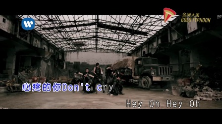 罗志祥-有我在[瑞影KTV](Widescreen Recreation)
