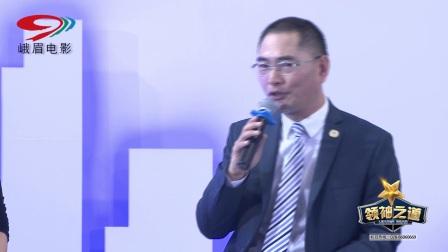 四川电视台峨眉电影频道《领袖之道》栏目第一期