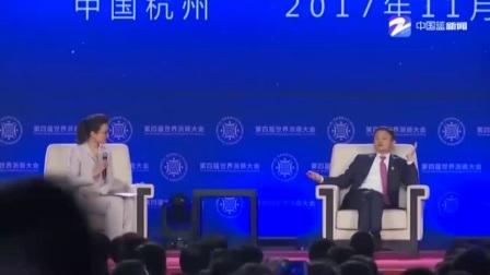 2017乌镇第四届世界互联网大会马云演讲 刘强东  马化腾