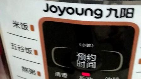 九阳电高压锅问题