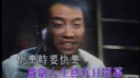 叶振棠《戏剧人生》