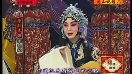 【名段欣赏】京剧《二进宫》_于魁智、孟广禄、李胜素