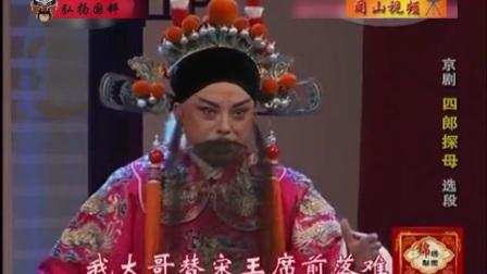 【名段欣赏】京剧《四郎探母·坐宫》_于魁智、李胜素