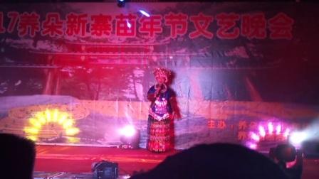 黔东南养朵新寨苗年晚会 王美芬《唱自己的歌》