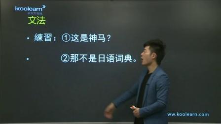 新版中日交流标准日本语初级上册第二课2-4 文法