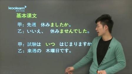 新版中日交流标准日本语初级上册入门视频标日视频第五课课文