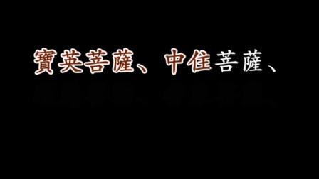 道证法师念诵 佛说无量寿经 曹魏康僧铠译 卷上