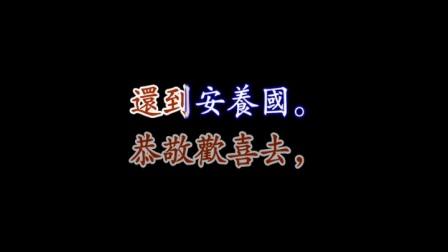 道证法师念诵 佛说无量寿经 曹魏康僧铠译 卷下