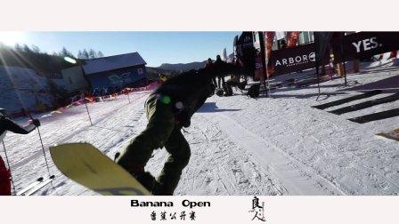 2017 香蕉公开赛  现场嗨爆