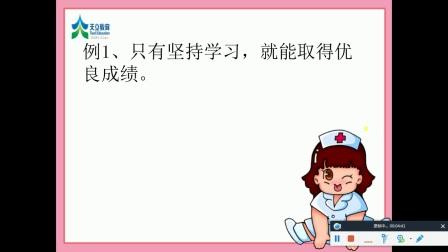 20171204_泸州天立文化艺术培训四年级语文 病句修改二