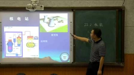 人教版初中物理九年级《22.2  核能》湖南-谢建波